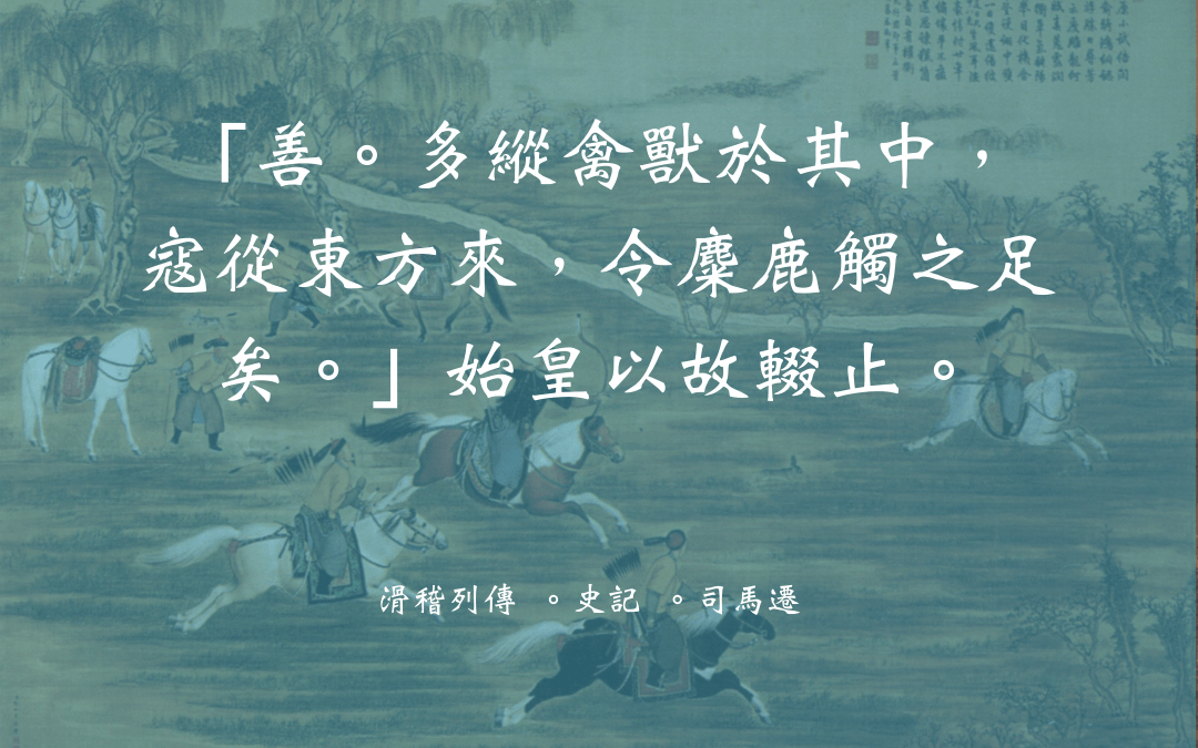 Quotation:  滑稽列傳 - Sima Qian 司馬遷  about the jester You Zhan 優旃