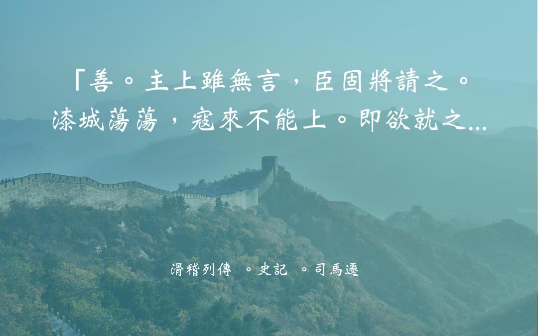 Quotation: Sima Qian 司馬遷 - You Zhan 優旃,  滑稽列傳