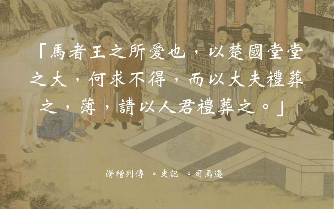 Quotation - Sima Qian 司馬遷 - Shiji 史記 - 滑稽列傳