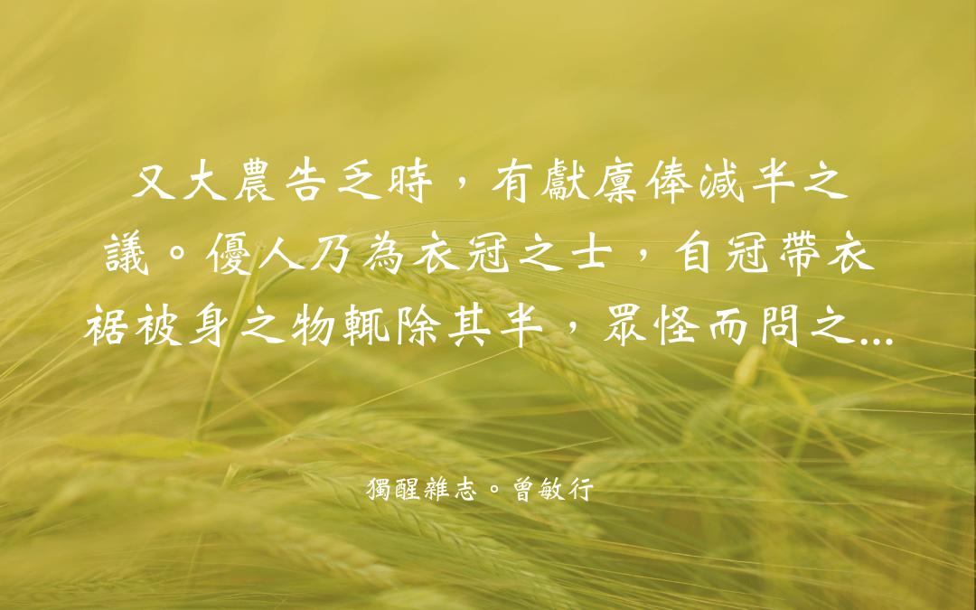 Quotation - Duxing zazhi 獨醒雜志 - Ceng Minxing 曾敏行