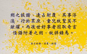 `Dongfang Shuo zhuan' 東方朔傳 - Hanshu 漢書 - Ban Gu 班固