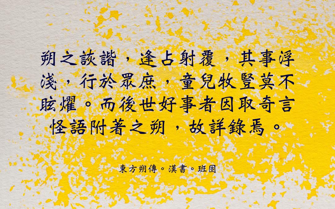Quotation: `Dongfang Shuo zhuan' 東方朔傳, in Hanshu 漢書, by Ban Gu 班固